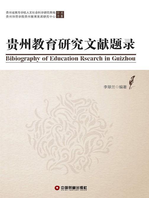贵州教育研究文献题录