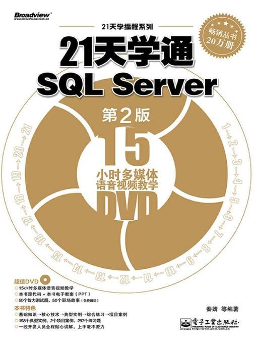 21天学通SQL Server(第2版)(含DVD光盘1张)