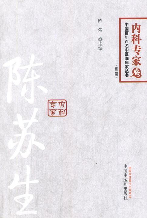 陈苏生(中国百年百名中医临床家丛书)