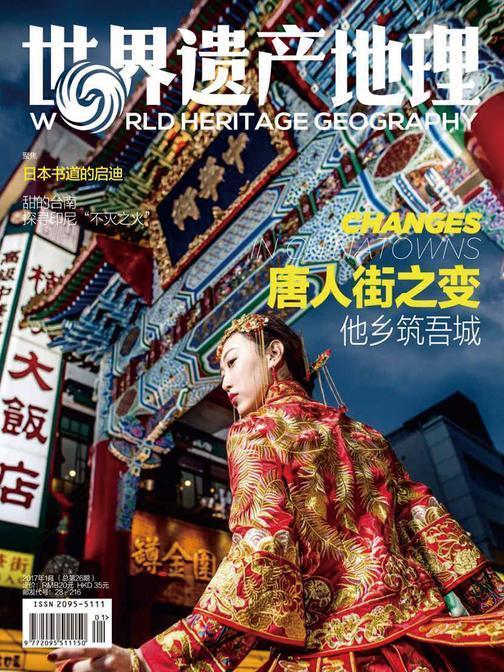 唐人街之变世界遗产地理总第26期(电子杂志)