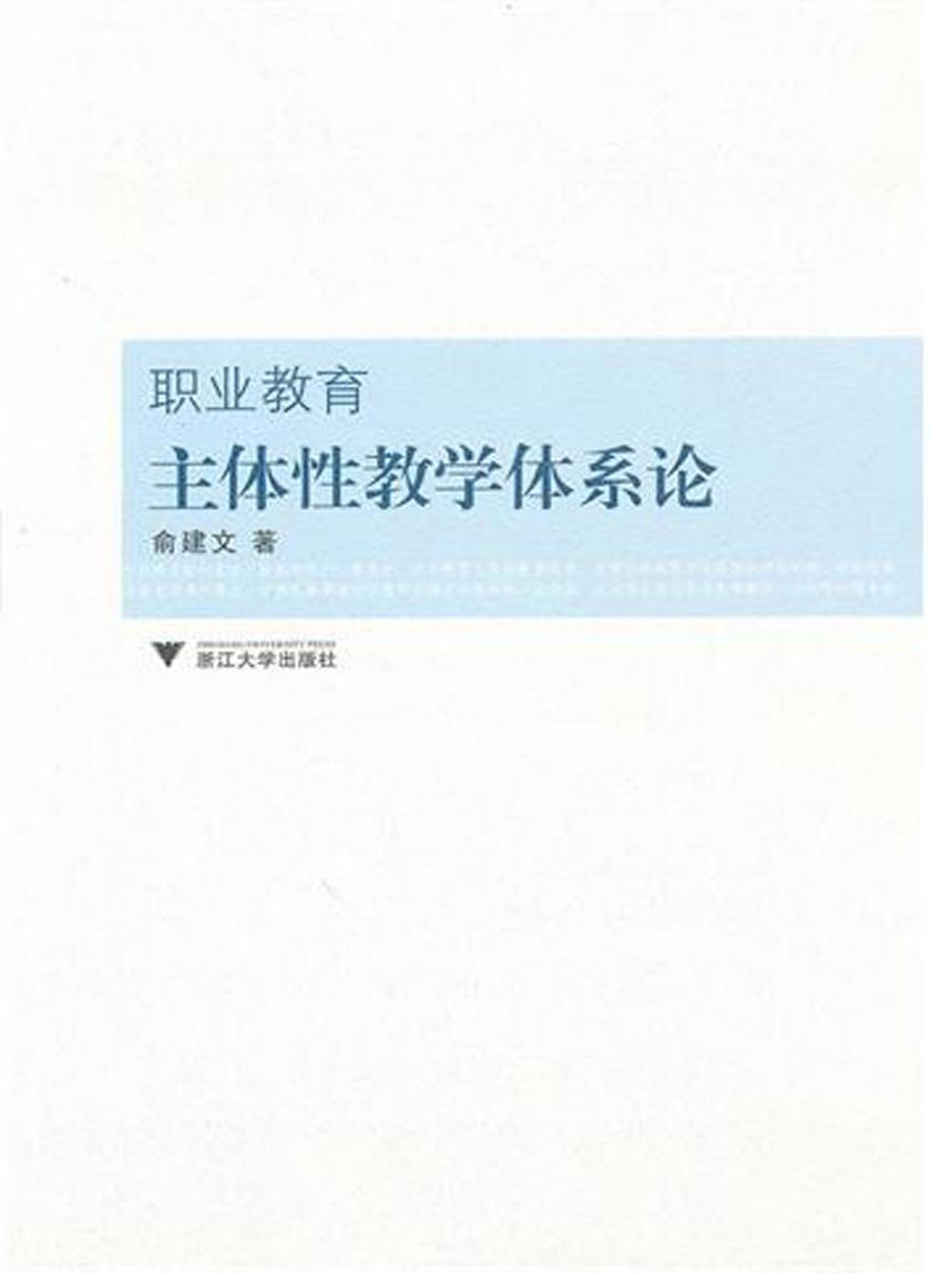职业教育主体性教学体系论(仅适用PC阅读)