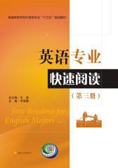 英语专业快速阅读(三)