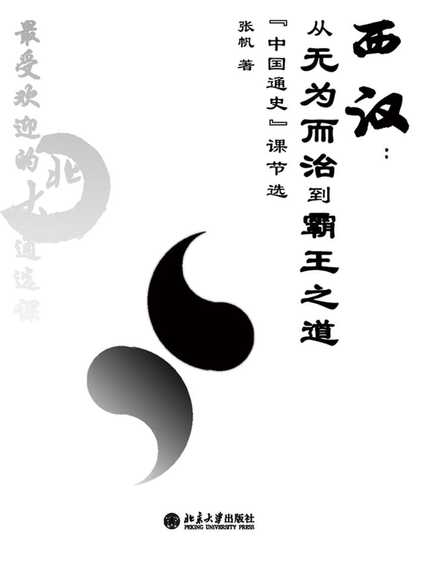 """最受欢迎的北大通选课:西汉:从无为而治到霸王之道——""""中国古代简史""""课(节选)[精品]"""