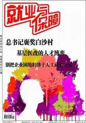 就业与保障 月刊 2011年11期(电子杂志)(仅适用PC阅读)