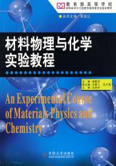 材料物理与化学实验教程(仅适用PC阅读)
