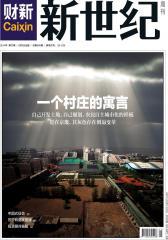 财新周刊 2014年第21期 总第606期(电子杂志)