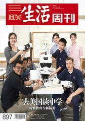 三联生活周刊·去美国读中学(2016年31期)(电子杂志)