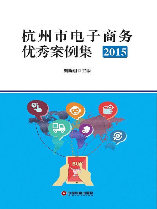 杭州市电子商务优秀案例集