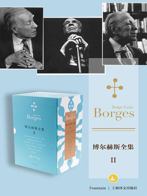 博尔赫斯全集第二辑(套装共12册)