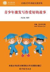 [3D电子书]圣才学习网·启迪青少年的语文故事集:青少年激发写作爱好的故事(仅适用PC阅读)