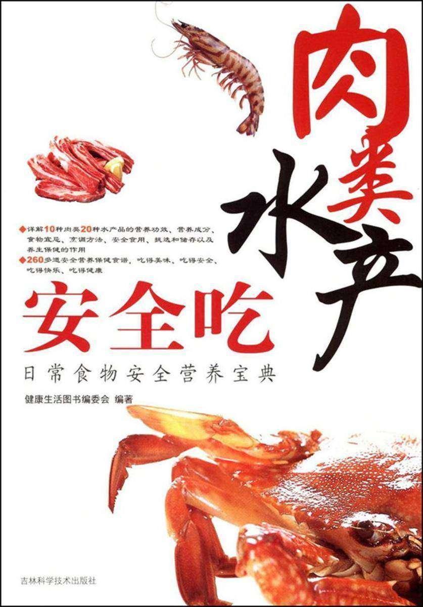 肉类水产安全吃(仅适用PC阅读)