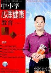 中小学心理健康教育·下半月 月刊 2011年10期(电子杂志)(仅适用PC阅读)