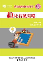 [3D电子书]圣才学习网·侦探趣味推理故事:趣味智破韬略(仅适用PC阅读)