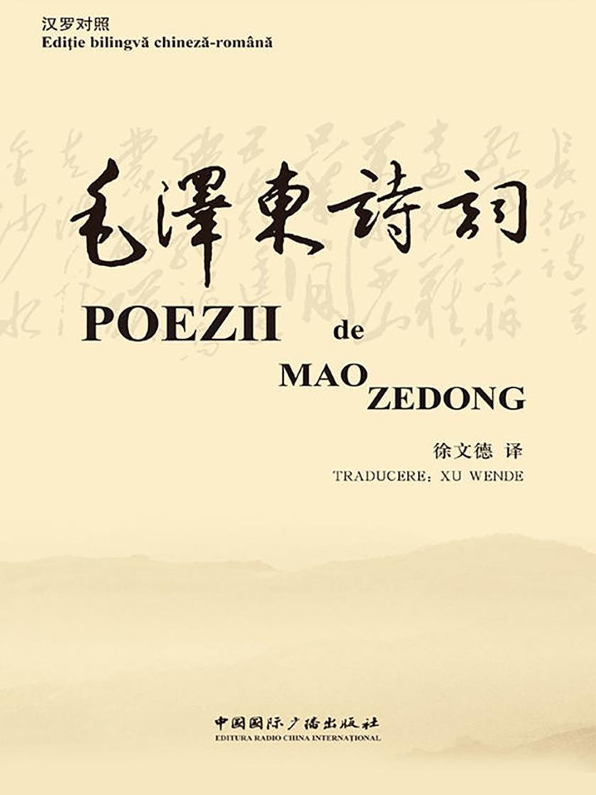 毛泽东诗词(汉罗对照)