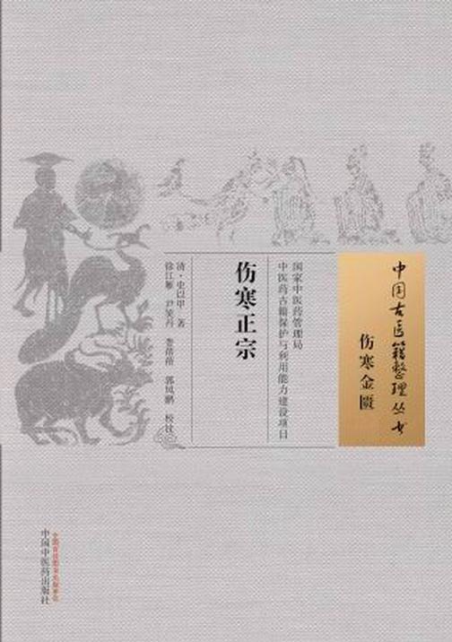 伤寒正宗(中国古医籍整理丛书·伤寒金匮)