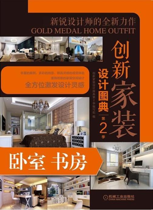 创新家装设计图典第2季卧室书房