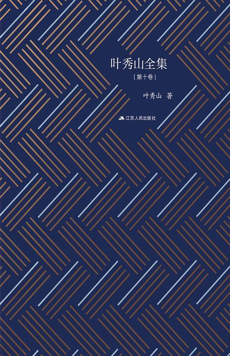 叶秀山全集·第十卷