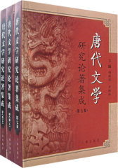 唐代文学研究论著集成(第八卷下)