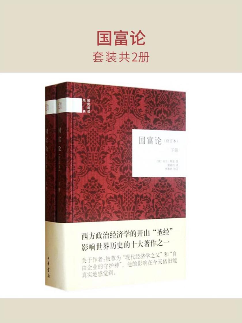 国富论(套装共2册)