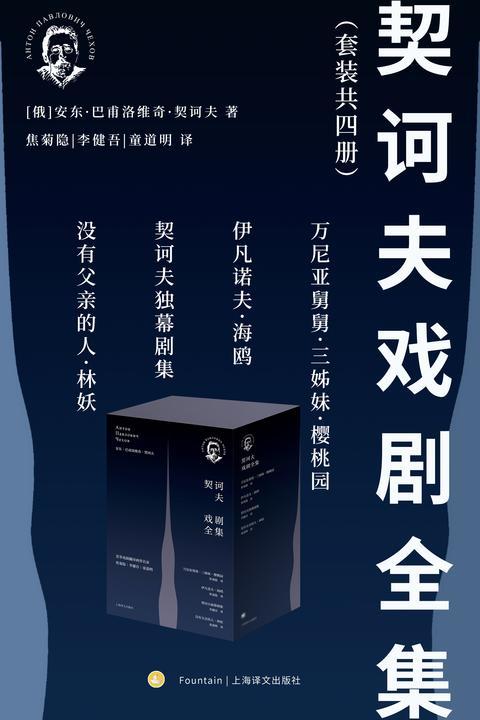 契诃夫戏剧全集(套装共4册)