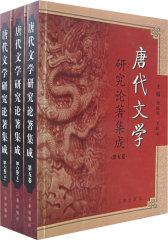 唐代文学研究论著集成(第六卷上)