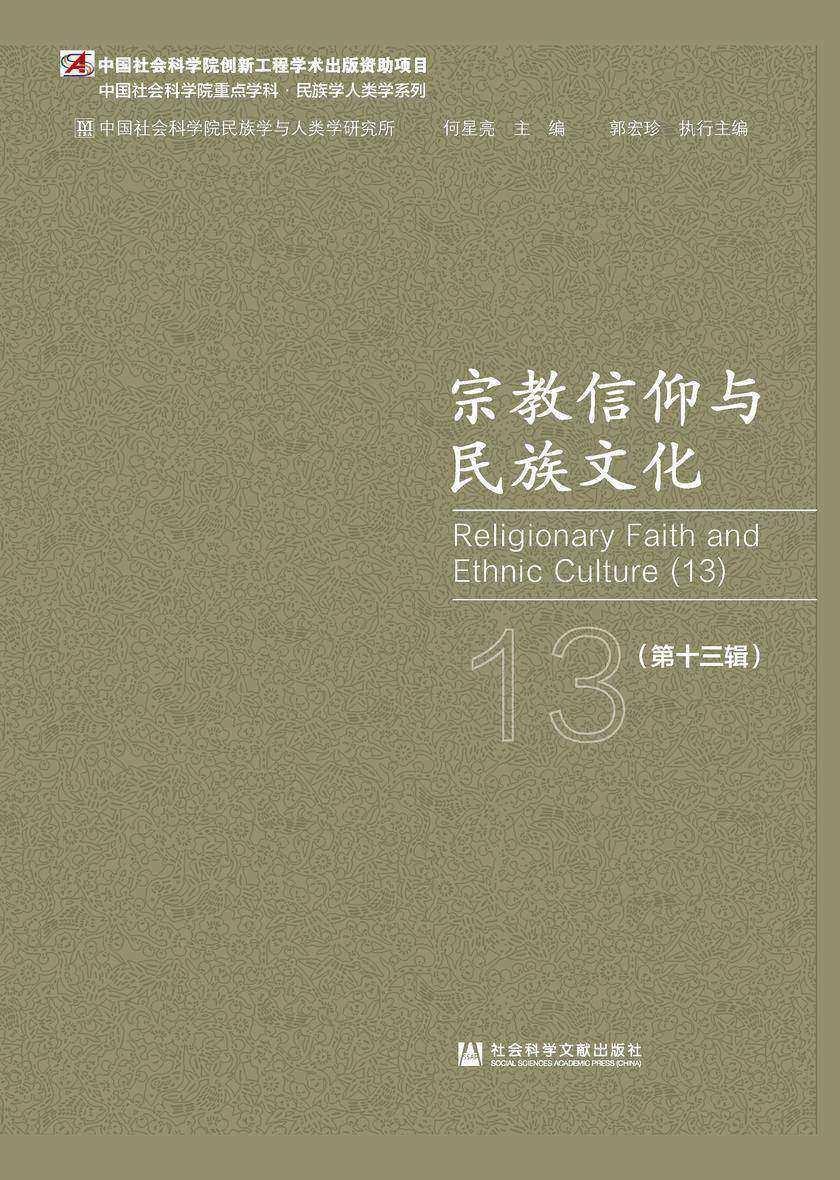 宗教信仰与民族文化(第13辑)