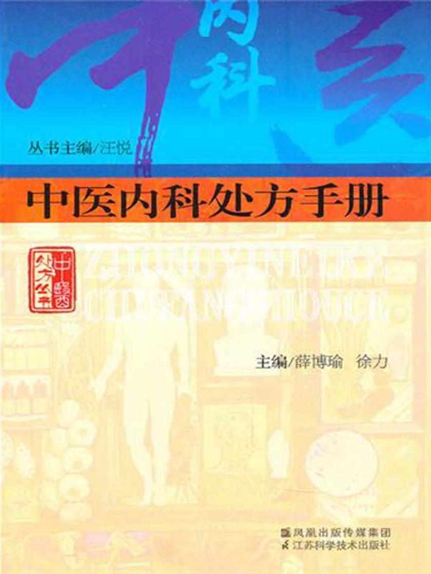 中医内科处方手册(仅适用PC阅读)