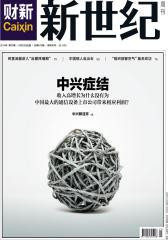 财新周刊 2014年第25期 总第610期(电子杂志)