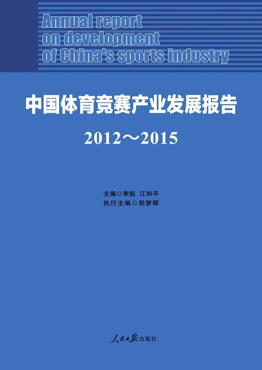 中国体育竞赛产业发展报告