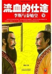 流血的仕途:李斯与秦始皇(下)(试读本)