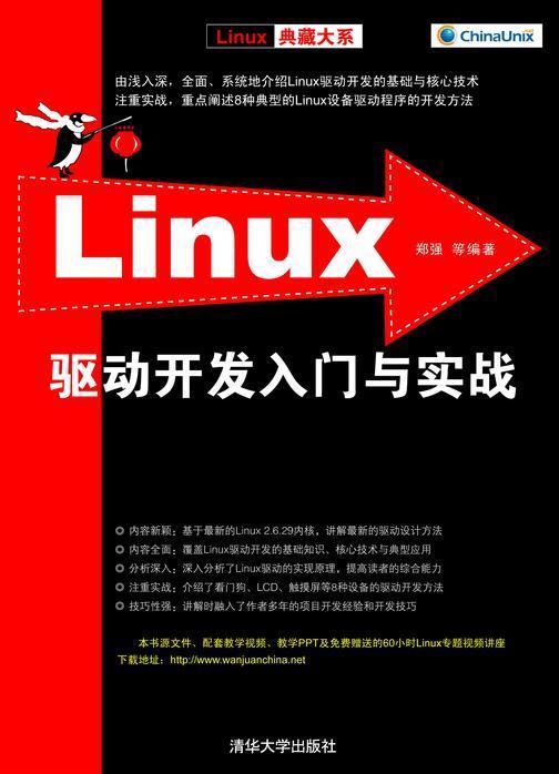 Linux驱动开发入门与实战(仅适用PC阅读)