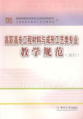 高职高专工程材料与成形工艺类专业教学规范(试行)(仅适用PC阅读)