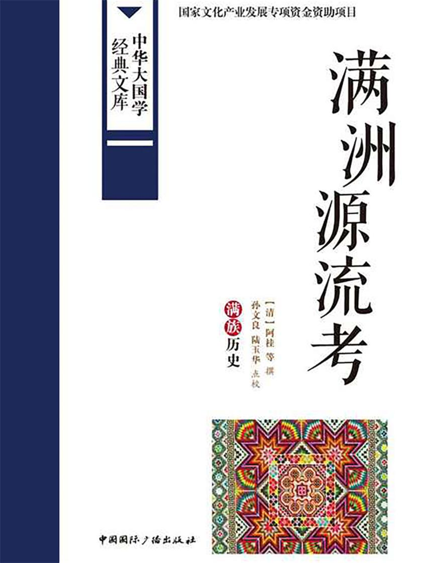 满洲源流考:满族历史