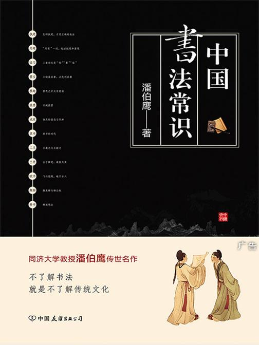 中国书法常识:中国书法文化的集大成之作!