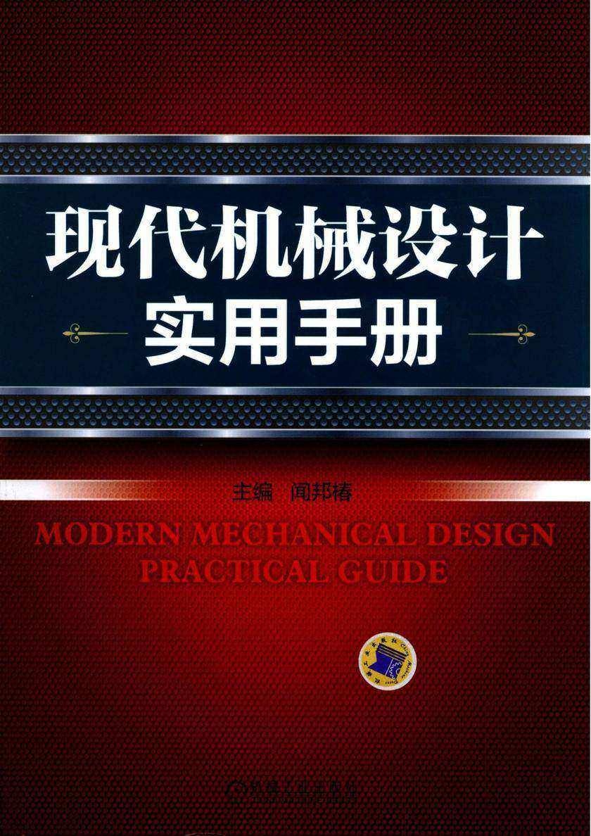 现代机械设计实用手册