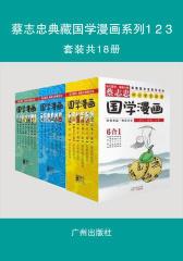 蔡志忠典藏国学漫画系列1 2 3(套装共18册)