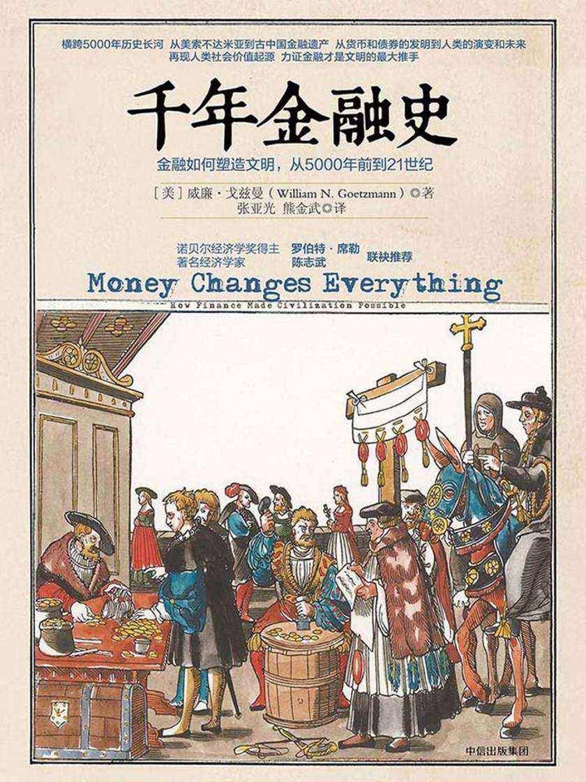 千年金融史:金融如何塑造文明,从5000年前到21世纪
