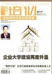 培训 月刊 2011年10期(电子杂志)(仅适用PC阅读)