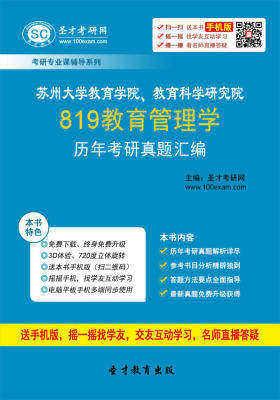 苏州大学教育学院、教育科学研究院819教育管理学历年考研真题汇编