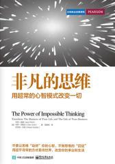 非凡的思维:用超常的心智模式改变一切