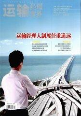 运输经理世界 月刊 2011年11期(电子杂志)(仅适用PC阅读)
