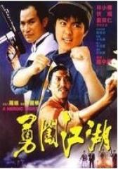 勇闯江湖 粤语(影视)