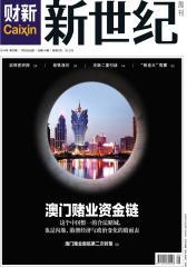 财新周刊 2014年第29期 总第614期(电子杂志)