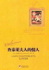 黑马译劳伦斯系列:查泰莱夫人的情人