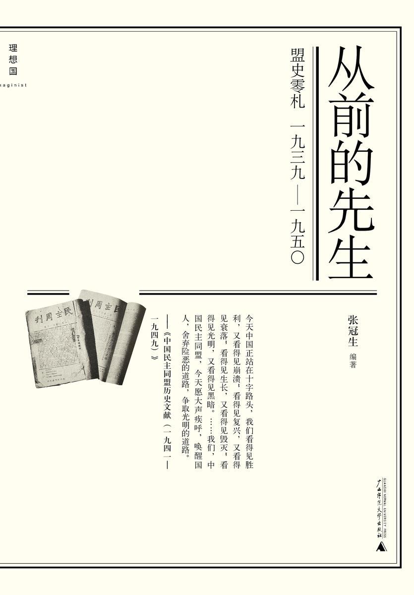 从前的先生:盟史零札(1939—1950)