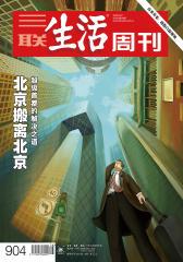 三联生活周刊·北京搬离北京(2016年38期)(电子杂志)