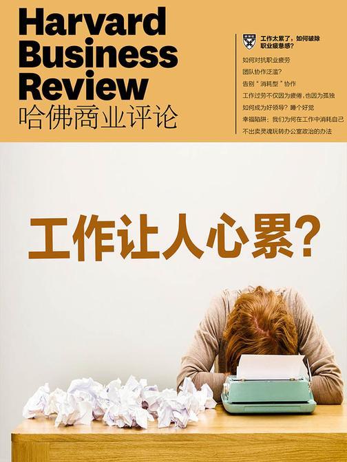 工作让人心累?(《哈佛商业评论》微管理系列)(电子杂志)