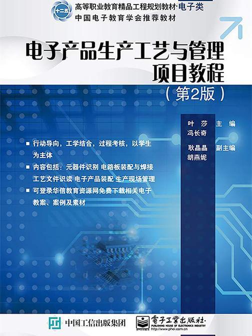 电子产品生产工艺与管理项目教程(第2版)
