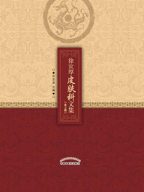 徐宜厚皮肤科文集:全2册(上册)