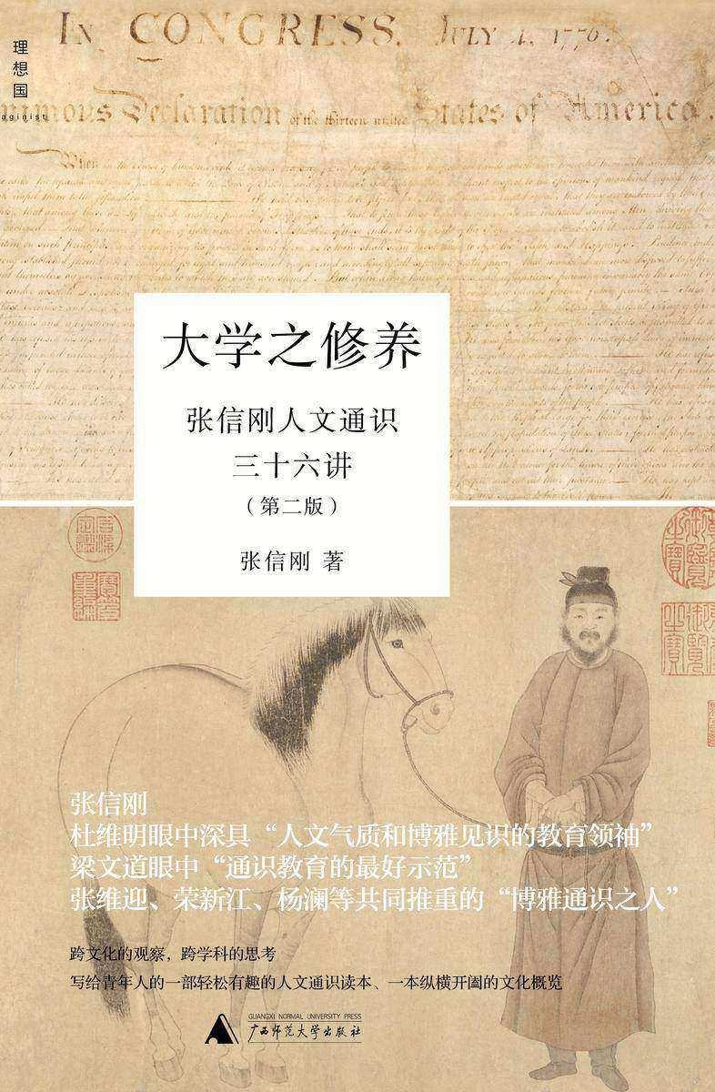 大学之修养:张信刚人文通识三十六讲(第二版)